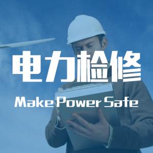 电力检修_logo